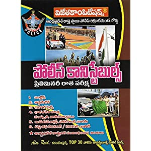 Andhra Pradesh State Level Police Recruitment Board - POLICE CONSTABLE PRELIMINARY ( TELUGU MEDIUM )