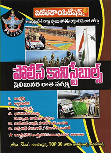 Andhra Pradesh State Level Police Recruitment Board - POLICE CONSTABLE PRELIMINARY (...