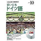 NHK CD ラジオ まいにちドイツ語 2014年10月号