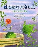 蛙となれよ冷し瓜——一茶の人生と俳句