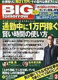 BIG tomorrow (ビッグ・トゥモロウ) 2012年 03月号 [雑誌]