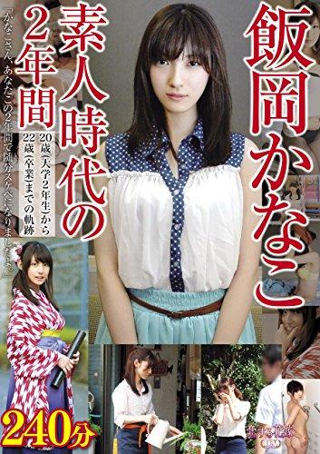 飯岡かなこ 素人時代の2年間 AV [DVD]