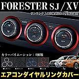 【M】 フォレスター SJ 系 / XV GP7 系 専用 エアコンダイヤルリングカバー レッド|FJ3495-red