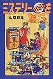 ミステリーDISCを聴こう―Mystery DISC;Now on play (ダ・ヴィンチ・ミステリシリーズ)