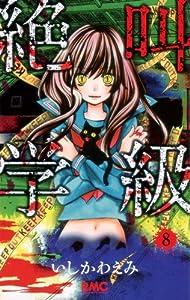 絶叫学級 8 (りぼんマスコットコミックス)