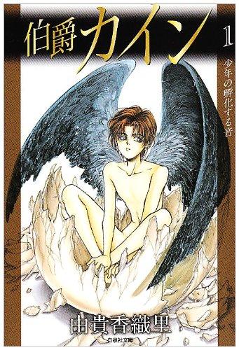 伯爵カイン 第1巻 (白泉社文庫 ゆ 1-11)