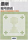 最新 暗号技術 (NTT R&D 情報セキュリティシリーズ)