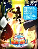 劇場版 天上人とアクト人最後の戦い(限定版) [DVD]