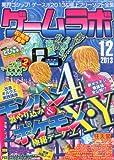 ゲームラボ 2013年 12月号 [雑誌]