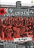 新・年少バトルロワイヤル [DVD]