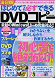 決定版!はじめてでも必ずできるDVDコピー―パソコン初心者に贈る完全無欠のコピー指南書 (COSMIC MOOK)