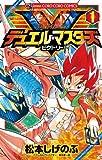 デュエル・マスターズ V(ビクトリー)(1) (てんとう虫コミックス)