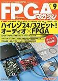 FPGAマガジンNo.9 2015年5月号