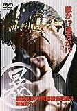 (暴)組織犯罪対策部捜査四課 4 無差別テロ[DVD]