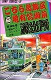 こちら葛飾区亀有公園前派出所 (第98巻) (ジャンプ・コミックス)