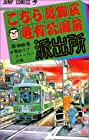 こちら葛飾区亀有公園前派出所 第98巻 1996-05発売