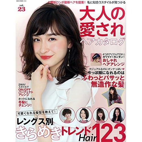 大人の愛されヘアカタログ VOL.23 (NEKO MOOK)