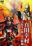 真田幸村 (CGシリーズ) ~大坂冬の陣・夏の陣編~ [DVD]