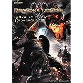 ドラゴンズドグマ オフィシャルガイドブック (カプコンオフィシャルブックス)
