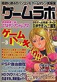 ゲームラボ 2007年 03月号 [雑誌]