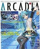 アルカディア 2010年 08月号 [雑誌]