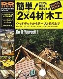 簡単!「2×4材」木工―ウッドデッキからテーブル作りまで