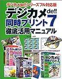 デジカメde!!同時プリント7徹底活用マニュアル—デジカメde!!シリーズフル対応版