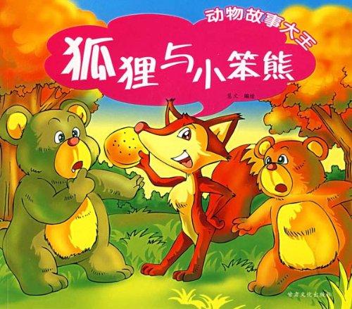 动物故事大王 狐狸与小笨熊图片
