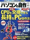 パソコンの自作 2015年春号[日経ソフトウエア2015/5月号増刊]