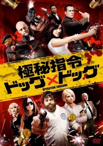 極秘指令ドッグ×ドッグ [DVD]