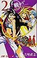 ダブルアーツ 2 (ジャンプコミックス)