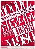 MOODYZ 2009年9月~12月作品集 全115タイトル 4時間 \1,980 [DVD]