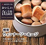明治屋 おいしい缶詰 燻製ウィンナーソーセージ 60g×3個