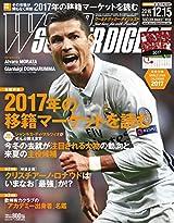 ワールドサッカーダイジェスト 2016年 12/15 号 [雑誌]