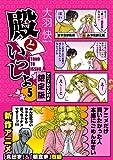 殿といっしょ 5巻 アニメDVD付き限定版 (MFコミックス フラッパーシリーズ)