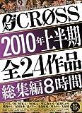 CROSS2010年上半期全24作品総集編8時間 あづみ RUMIKA MOKA 早乙女ルイ ほか [DVD]