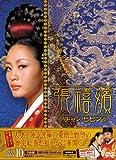 張禧嬪[チャン・ヒビン] DVD-BOX10