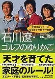 石川遼・ゴルフのゆりかご