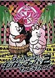 スーパーダンガンロンパ2 THE STAGE DVD初回限定版[DVD]