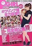 P★GIRL 2009年 09月号 [雑誌]