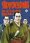 コミック 鬼平犯科帳 第81巻 2010年09月30日発売