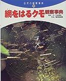 網をはるクモ観察事典 (自然の観察事典)