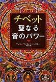チベット聖なる音のパワー (CDブック)