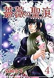 薔薇の聖痕 4 (フェアベルコミックス フレイヤ)