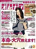 オトナファミ 2011年 02月号 [雑誌]