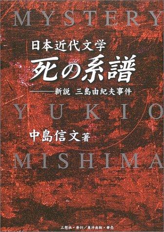 日本近代文学「死の系譜」