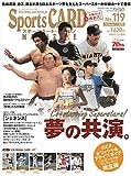 スポーツカードマガジン 2016年 11 月号 [雑誌]