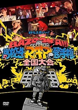 BSスカパー! BAZOOKA!!! 高校生RAP選手権 全国大会(仮) [DVD]