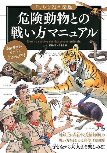 『危険動物との戦い方マニュアル』オレはオニヒトデに勝てるのか