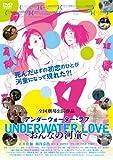 UNDERWATERLO��E~����ʤβ�Ƹ~ [DVD]